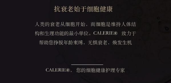 巅峰联盟为什么选择Calerie美商凯丽进行合作?插图
